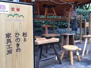 京都、地元の材料を使った創作家具屋さん